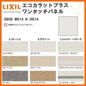 LIXIL エコカラットプラス ワンタッチパネル0909 W914×H914mm 壁材 調湿 消臭 有害物質吸着 alumidiyshop