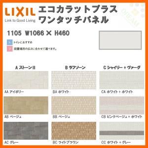LIXIL エコカラットプラス ワンタッチパネル1105 W1066×H460mm 壁材 調湿 消臭 有害物質吸着 alumidiyshop