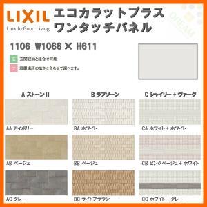 LIXIL エコカラットプラス ワンタッチパネル1106 W1066×H611mm 壁材 調湿 消臭 有害物質吸着 alumidiyshop