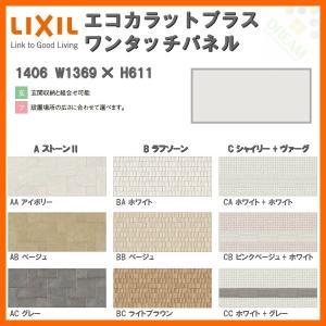 LIXIL エコカラットプラス ワンタッチパネル1406 W1369×H611mm 壁材 調湿 消臭 有害物質吸着 alumidiyshop