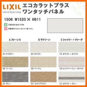 LIXIL エコカラットプラス ワンタッチパネル1506 W1520×H611mm 壁材 調湿 消臭 有害物質吸着 alumidiyshop