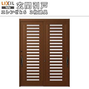 玄関引戸 LIXIL エレンゼ 16型 H22 2枚建戸 K6 アルミサッシ|alumidiyshop