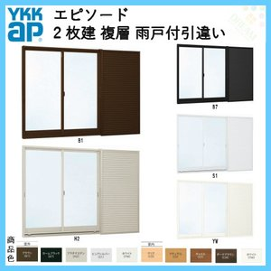 YKK エピソード 2枚建 雨戸付引き違い窓 半外付型 鏡板無戸袋枠 16013 サッシW1640×H1370 戸袋幅W880×H1377 Ykkap 樹脂アルミ複合サッシ 引違い窓|alumidiyshop