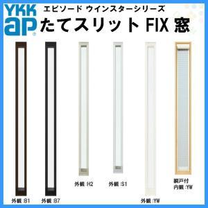 樹脂アルミ複合サッシ たてスリットFIX窓 02113 サッシW250×H1370 Low-E複層ガラス YKKap エピソード ウインスター YKK サッシ 飾り窓|alumidiyshop