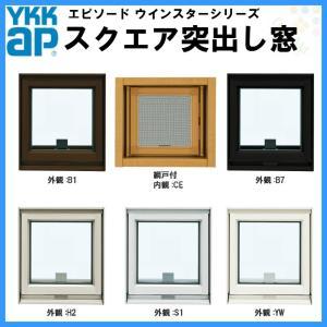 樹脂アルミ複合サッシ スクエア突出し窓 021018 サッシW250×H253 複層ガラス YKKap エピソード ウインスター YKK サッシ 飾り窓|alumidiyshop