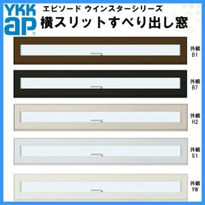 樹脂アルミ複合サッシ 横スリットすべり出し窓 069018 サッシW730×H253 Low-E複層ガラス YKKap エピソード ウインスター YKK サッシ 飾り窓|alumidiyshop