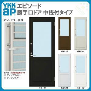 YKKap 勝手口ドア 半外付型 中桟付タイプ 07418 W780×H1830 YKK 樹脂アルミ複合サッシ エピソード 2シリンダー仕様|alumidiyshop