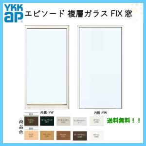 樹脂とアルミの複合サッシ FIX窓 07418 W780×H1830 YKKap エピソード PG|alumidiyshop