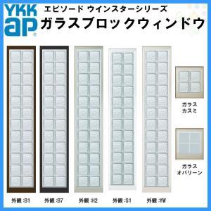 樹脂とアルミの複合サッシ ガラスブロック・ウィンドウ 035034 サッシW392×H413 複層ガラス YKKap エピソード ウインスター|alumidiyshop