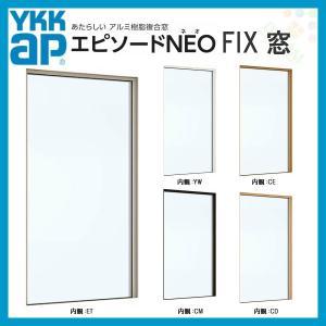 樹脂アルミ複合サッシ FIX窓 03613 寸法 W405×H1370mm YKKap エピソードNEO 複層ガラス 装飾窓 高断熱 高遮熱 アルミ樹脂複合窓|alumidiyshop|02