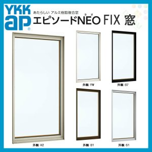 樹脂アルミ複合サッシ FIX窓 11903 W1235×H370mm YKKap エピソードNEO 複層ガラス 装飾窓 高断熱 高遮熱 アルミ樹脂複合窓|alumidiyshop