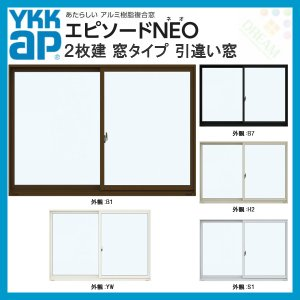 YKK エピソードNEO 半外付型 2枚建 引き違い窓 窓タイプ 13305 寸法 W1370×H570mm 複層 YKKap 断熱 樹脂アルミ複合サッシ 引違い窓 交換 リフォーム DIY|alumidiyshop