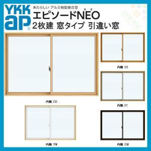 YKK エピソードNEO 半外付型 2枚建 引き違い窓 窓タイプ 16509 寸法 W1690×H970mm 複層 YKKap 断熱 樹脂アルミ複合サッシ 引違い窓 交換 リフォーム DIY|alumidiyshop|02