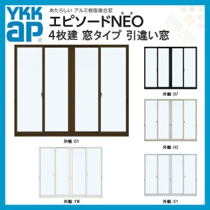 YKK エピソードNEO 半外付型 4枚建 引き違い窓 窓タイプ 25113 寸法 W2550×H1370mm 複層 YKKap 断熱 樹脂アルミ複合サッシ 引違い窓 交換 リフォーム DIY|alumidiyshop