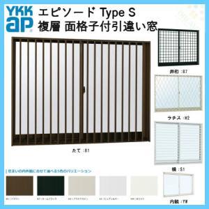 YKK エピソード TypeS 2枚建 面格子付引き違い窓 半外付型 07403 W780×H370mm YKKap 樹脂アルミ複合サッシ 引違い窓 交換 リフォーム DIY