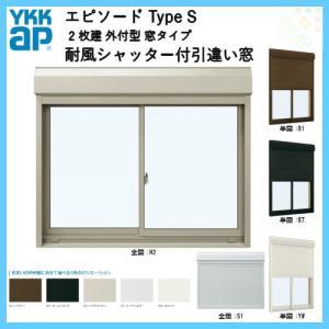 樹脂 アルミサッシ 2枚建 引き違い窓 外付 窓タイプ 26311 サッシW2632×H1170 シャッターW2610×H1194 手動式耐風シャッター付引違い窓 YKKap エピソード TypeS alumidiyshop