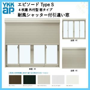 樹脂 アルミサッシ 4枚建 引き違い窓 外付 窓タイプ 26313 サッシW2632×H1370 シャッターW2610×H1394 手動式耐風シャッター付引違い窓 YKKap エピソード TypeS alumidiyshop