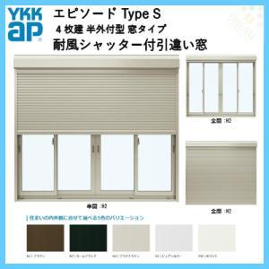 樹脂 アルミサッシ 4枚建 引き違い 半外付 窓タイプ 25613 サッシW2600×H1370 シャッターW2538×H1394 手動式耐風シャッター付引違い窓 YKKap エピソード TypeS alumidiyshop