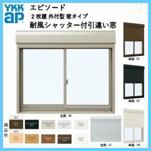 樹脂 アルミサッシ 2枚建 引き違い窓 外付型 窓タイプ 26311 サッシW2632×H1170 シャッターW2610×H1194 手動式耐風シャッター付引違い窓 YKKap エピソード alumidiyshop