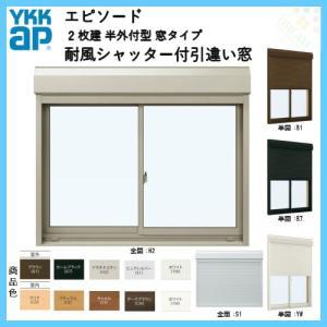 樹脂 アルミサッシ 2枚建 引き違い窓 半外付型 窓タイプ 25613 サッシW2600×H1370 シャッターW2538×H1394 手動式耐風シャッター付引違い窓 YKKap エピソード alumidiyshop