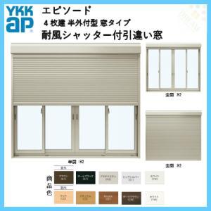 樹脂 アルミサッシ 4枚建 引き違い窓 半外付型 窓タイプ 25613 サッシW2600×H1370 シャッターW2538×H1394 手動式耐風シャッター付引違い窓 YKKap エピソード alumidiyshop