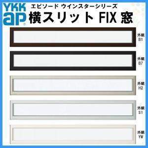 樹脂アルミ複合サッシ 横スリットFIX窓 11905 サッシW1235×H570 Low-E複層ガラス YKKap エピソード ウインスター YKK サッシ 飾り窓|alumidiyshop