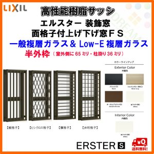 高性能樹脂サッシ 面格子付上げ下げ窓FS 06913 W730×H1370mm LIXIL エルスターS 半外型 一般複層ガラス&LOW-E複層ガラス(アルゴンガス入)