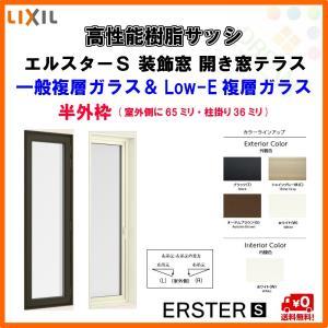 高性能樹脂サッシ 開き窓テラス 06918 W730×H1870mm LIXIL エルスターS 半外型 一般複層ガラス&LOW-E複層ガラス(アルゴンガス入)