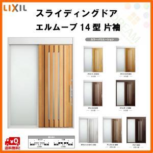 スライディングドア エルムーブ 14型 片袖 本体鋼板仕様 呼称W187 W1870×H2330mm LIXIL/TOSTEM 玄関引き戸 リクシル トステム リフォーム DIY|alumidiyshop