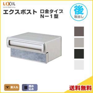 エクスポスト口金タイプ N-1型 LIXIL/TOEX 郵便ポスト 埋込型|alumidiyshop