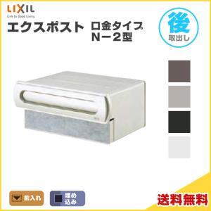 エクスポスト口金タイプ N-2型 LIXIL/TOEX 郵便ポスト 埋込型|alumidiyshop