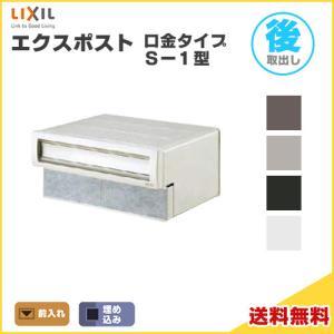エクスポスト口金タイプ S-1型 LIXIL/TOEX 郵便ポスト 埋込型|alumidiyshop