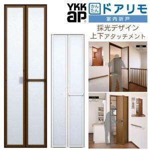 YKKAP 室内折戸 ドアリモ 上下アタッチメント枠付き 採光デザイン ブラウン/シルキーホワイト YKK 室内ドア 2枚折戸 トイレドア 取替 交換 リフォーム alumidiyshop