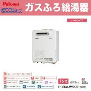 Paloma ガスふろ給湯器 エコジョーズ 設置フリータイプ オートタイプ 壁掛け型・PS標準設置型 16号 凍結予防機能付き FH-E164AWDL(E)ecoジョーズ パロマ|alumidiyshop