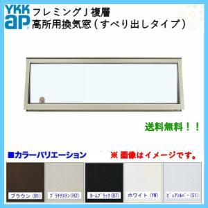 YKKap フレミングJ 高所用換気窓 すべり出し窓 03603 W405×H370mm 複層ガラス 高所用オペレーター/電動ユニット YKK サッシ アルミサッシ リフォーム DIY|alumidiyshop
