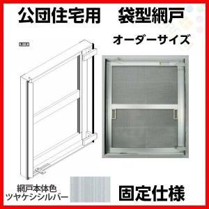 網戸 公団住宅用 袋型網戸 オーダーサイズ1枚セット W1001-1150 H666-865mm シルバー色 アルミサッシ alumidiyshop