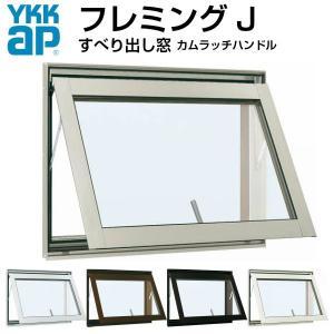 YKKap フレミングJ すべり出し窓 07403 W780×H370mm PG 複層ガラス カムラッチハンドル仕様 樹脂アングル アルミサッシ リフォーム DIY|alumidiyshop