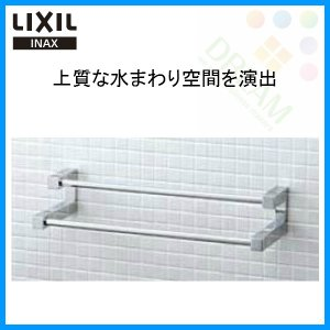 LIXIL(リクシル) INAX(イナックス) TFシリーズ 2段式タオル掛 FKF-11WF/C 400mm 寸法:412x130x80(φ12) アクセサリー|alumidiyshop