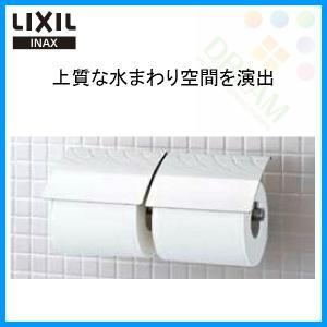 LIXIL(リクシル) INAX(イナックス) TFシリーズ 2連紙巻器 FKF-60F/C アクセサリー|alumidiyshop