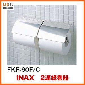 紙巻器 FCF-60F/C 2連紙巻器 INAX/LIXIL|alumidiyshop