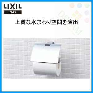 LIXIL(リクシル) INAX(イナックス) TFシリーズ 紙巻器 FKF-AB32C アクセサリー|alumidiyshop