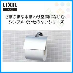 LIXIL(リクシル) INAX(イナックス) TCシリーズ 紙巻器 FKF-AC32C アクセサリー|alumidiyshop