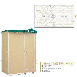 屋外シャワー・浴室ユニット FS2-20S FS-2シリーズ FS-20シリーズ 1室 ハマネツ [北海道・沖縄・離島・遠隔地への配送要ご相談] alumidiyshop