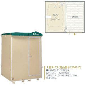 屋外シャワー・浴室ユニット FS2-23RB FS-2シリーズ FS2-23シリーズ 1室/浴槽付き ハマネツ [北海道・沖縄・離島・遠隔地への配送要ご相談] alumidiyshop