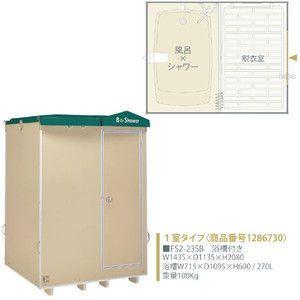 屋外シャワー・浴室ユニット FS2-23SB FS-2シリーズ FS2-23シリーズ 1室/浴槽付き ハマネツ [北海道・沖縄・離島・遠隔地への配送要ご相談] alumidiyshop