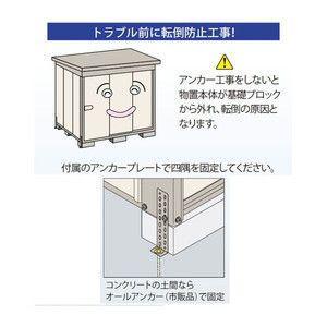 転倒防止工事(4ヵ所) 下地コンクリート タクボ物置 グランプレステージ用|alumidiyshop