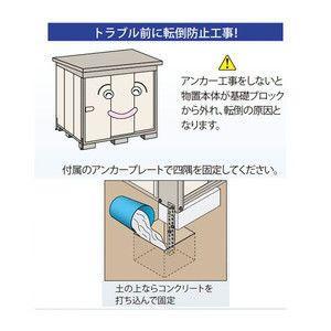 転倒防止工事(4ヵ所) 下地土 タクボ物置 グランプレステージ用|alumidiyshop