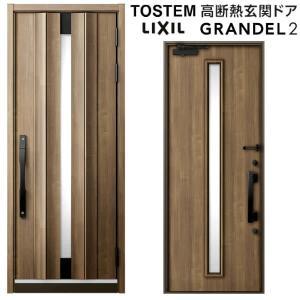リクシル 高断熱玄関ドア グランデル2 ハイグレード仕様 樹脂枠 802型 片開きドア W939×H2330mm トステム LIXIL TOSTEM 玄関サッシ リフォーム DIY|alumidiyshop