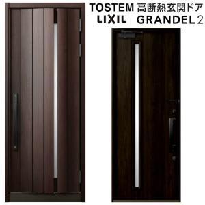 リクシル 高断熱玄関ドア グランデル2 スタンダード仕様 102型 片開きドア W939×H2330mm トステム LIXIL TOSTEM 玄関サッシ リフォーム DIY|alumidiyshop