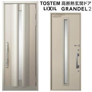 リクシル 高断熱玄関ドア グランデル2 スタンダード仕様 106型 片開きドア W939×H2330mm トステム LIXIL TOSTEM 玄関サッシ リフォーム DIY|alumidiyshop